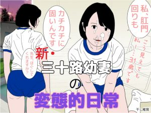 【新着同人誌】新・三十路幼妻の変態的日常