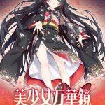 【新着エロゲー】美少女万华镜 -理与迷宫的少女- 官方中文版