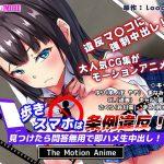 【新着アニメ】歩きスマホは条例違反!見つけたら問答無用で即ハメ生中出し! The Motion Anime