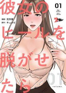 【新着マンガ】彼女のヒールを脱がせたら(フルカラー) 1