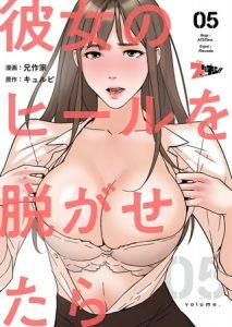 【新着マンガ】彼女のヒールを脱がせたら(フルカラー) 5