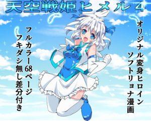 【新着同人誌】天空戦姫ヒメル4
