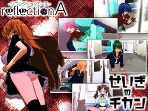【新着同人ゲーム】ReflectionA+せいぎのチカン Wパック