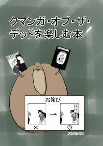 【新着同人誌】クマンガ・オブ・ザ・デッドを楽しむ本