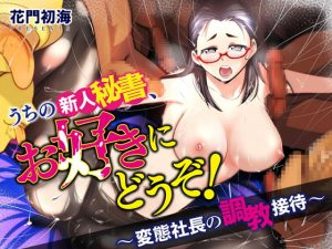 【新着同人誌】うちの新人秘書、お好きにどうぞ! ~変態社長の調教接待~