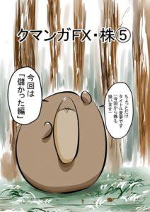 【新着同人誌】クマンガFX・株(5)