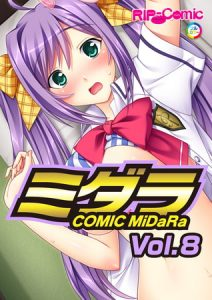 【新着マンガ】コミック ミダラ Vol.8