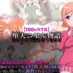 【新着同人ゲーム】【100円NTR】堕天ニ至ル物語