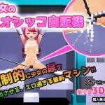 【新着同人ゲーム】少女の生オシッコ自販機~美少女3Dゲーム