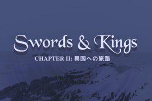 【新着同人ゲーム】Swords & Kings 異国への旅路