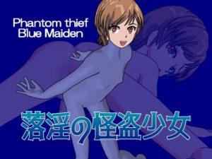 【新着同人ゲーム】落淫の怪盗少女