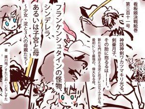 【新着同人誌】フランケンシュタインの怪物、シンデレラ、あるいは子宮と母~少女・淀と3人の母親たち~
