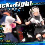 【新着同人ゲーム】Fuck or Fight ~少女闘技場~