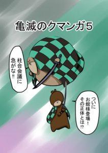 【新着同人誌】亀滅のクマンガ5