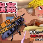 【新着同人ゲーム】蟲姦|生意気な援交ギャルと蟲を交尾させよう!