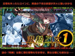 【新着同人ゲーム】えろいファンタジーシリーズ第2章 潜熱乙女1 -センネツオトメ-