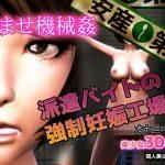 【新着同人ゲーム】孕ませ機械姦~派遣バイトの強制妊娠工場