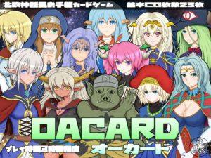 【新着同人ゲーム】OACARD