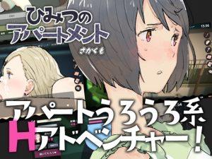 【新着同人ゲーム】ひみつのアパートメント
