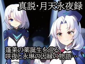 【新着同人ゲーム】真説・月天永夜録