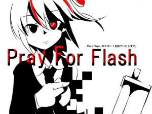 【新着同人ゲーム】Pray For Flash ~Flash player のサポートを終了いたします~