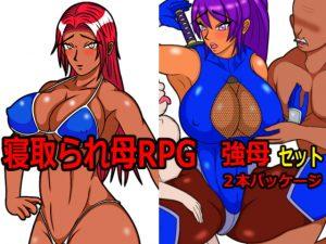 【新着同人ゲーム】母寝取られRPG~強母セット~ 2本まとめて強気な母が寝取られる葛藤