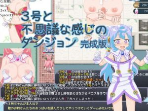 【新着同人ゲーム】3号と不思議な感じのダンジョン完成版
