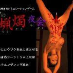 【新着同人ゲーム】シノの蝋燭夜会