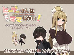 【新着同人ゲーム】ヒーラーさんはママしたい!