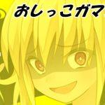 【新着同人ゲーム】お〇っこガマンすごろく