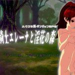 【新着同人ゲーム】姫騎士エレーナと淫花の森