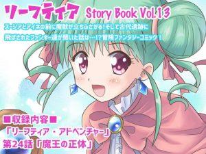 【新着同人誌】リーフティア Story Book Vol.13