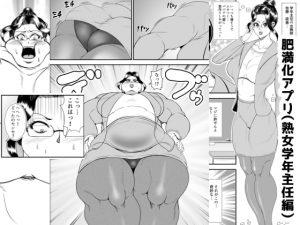 【新着同人誌】肥満化アプリ(熟女学年主任編)
