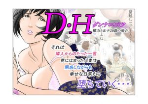 【新着同人誌】D・Hダンナ二ヒミツ 横山正子の場合