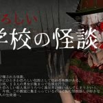 【新着同人ゲーム】恐ろしい学校の怪談2