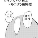 【新着同人誌】クマンガFX・株(6) トルコリラ編完結