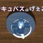 【新着同人ゲーム】サキュバスのげぇむ