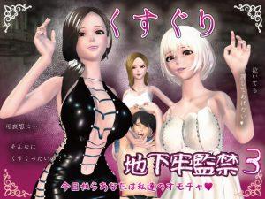 【新着同人ゲーム】F/Mくすぐり地下牢監禁3