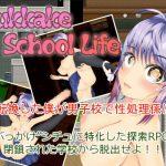 【新着同人ゲーム】Bukkake School Life
