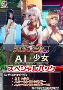 【新着エロゲー】ハニーセレクト2リビドー & AI*少女 スペシャルパック
