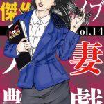 【新着マンガ】人妻艶戯  Vol.14