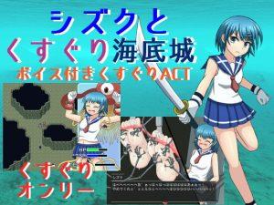 【新着同人ゲーム】シズクとくすぐり海底城