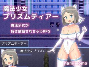 【新着同人ゲーム】魔法少女プリズムティアー