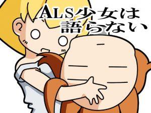 【新着同人誌】ALS少女は語らない