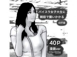 【新着同人誌】40Pパイスラ女子大生に瞬殺で襲いかかる