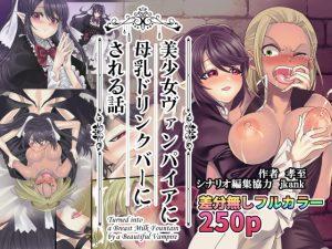 【新着同人誌】美少女ヴァンパイアに母乳ドリンクバーにされる話