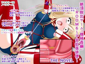 【新着同人ゲーム】絶頂脱出ゲーム「機械姦編」ROOM6~子宮拡張排便~ THE NOVEL