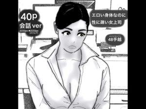 【新着同人誌】40pエロい身体なのに性に疎い女上司