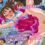 【新着同人ゲーム】Bitch Idol Collapse Story - My Revenge Is tough -