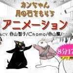 【新着同人ゲーム】アニメ「カンちゃん 月の石をもらう」